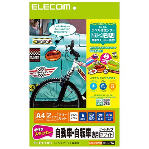 インクジェットプリンタでオリジナルデザインの自動車用ステッカーが作れる 色鮮やかに印刷できるホワイトタイプ ELECOM エレコム 手作りステッカー EDT-STCAWN A4 自転車専用 定価の67%OFF セール商品 自動車 ホワイト