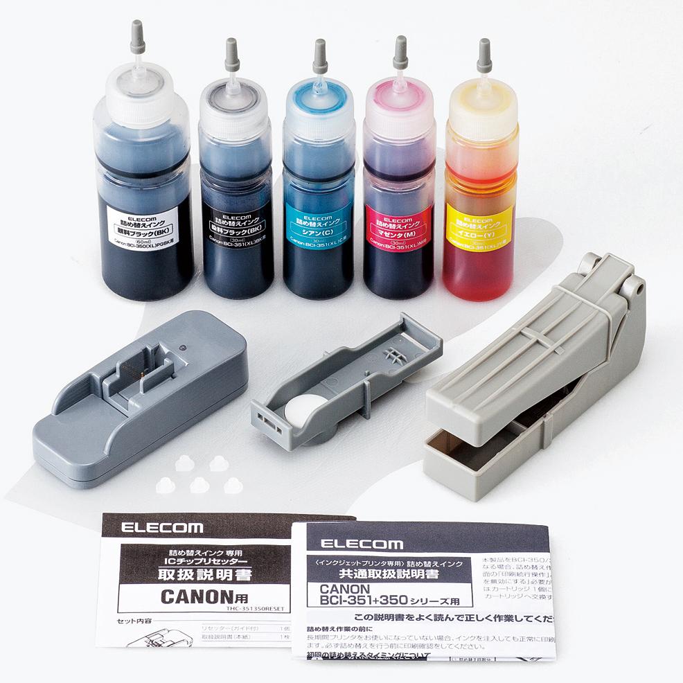 エレコム キヤノン BCI-351+350用詰め替えインクセット/5色キット(5回分)/リセッター付属 THC-351350RSET