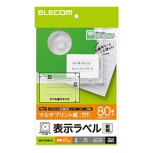 在庫処分 手書きも可能なマルチタイプ ケースに貼りつけてメディアの整理ができるCD DVD Blu-rayケース用 表示ラベル ELECOM エレコム 罫線 直輸入品激安 Blu-rayメディアケース用 マルチプリント紙 8面×10シート 80枚 CD 黒 EDT-MJKL2 送料無料 激安 お買い得 キ゛フト