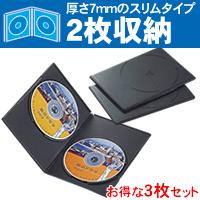 厚さ7ミリでスッキリ2枚収納。軽くて割れにくいポリプロピレン樹脂製トールケース2枚収納タイプ ELECOM エレコム ディスクケース DVDトールケース DVDケース 2枚収納 3枚セット ブラック CCD-DVDS04BK