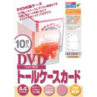 自分で作るDVDトールケース用カードフォト光沢 賜物 出群 ELECOM エレコム DVDジャケット用紙 光沢紙 EDT-KDVDT1 トールケース用 10枚入り