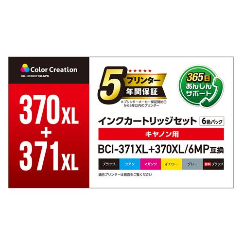 カラークリエーション キヤノン BCI-371XL+370XL_6MP 汎用インクカートリッジ/6個パック CC-C370371XL6PK