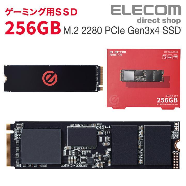 エレコム ゲーミングPC 用 NVMe SSD 256GB ヒートシンク 付属 ゲーミング 内蔵 SSD PCIe3.0 M.2 2280 ESD-GMIA0256G
