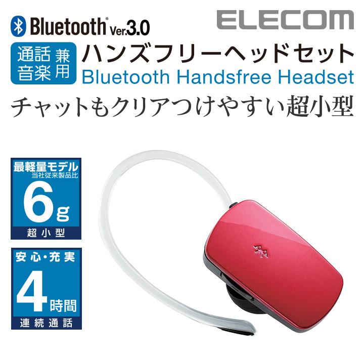 在庫処分 極小サイズのBluetooth 3.0音楽対応イヤホンマイク ELECOM ロジテック 小型 Bluetooth 超歓迎された ワイヤレス ヘッドセット 片耳 LBT-MPHS400MRD スマホ ブルートゥース 音楽対応 オリジナル レッド マイク iphone 通話