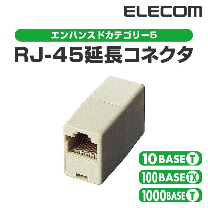 CAT5 コンパクトRJ45延長コネクタ 激安価格と即納で通信販売 ELECOM エレコム 贈答 LD-RJ45TJJA RJ45延長アダプタ