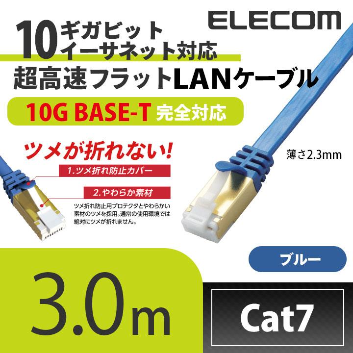 エレコム LANケーブル ツメ折れ防止フラットLANケーブル Cat7準拠【3m】 LD-TWSFT/BM30