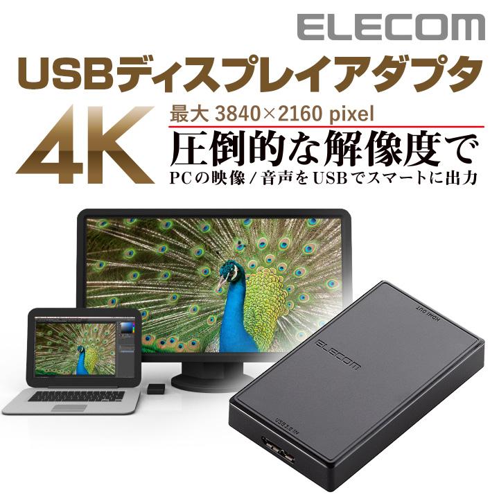 エレコム 4K USB to HDMIディスプレイアダプタ LDE-HDMI4KU3