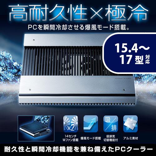 エレコム ノートPC用クーラー(高耐久性×極冷)/置き台/アルミ/大型ファン×2/ブーストモード搭載/15.4~17インチ対応 SX-CL23LBK