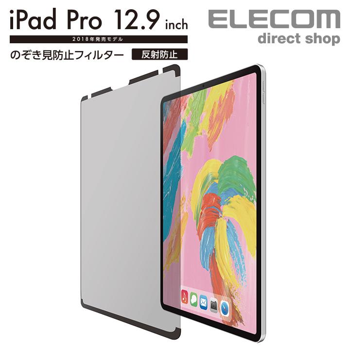 エレコム iPad Pro 12.9インチ 2018年モデル iPad Pro 12.9インチ 2020年春モデル 用 のぞき見防止 着脱式 360度 アイパッドプロ 2018 年 フィルム フィルタ プライバシー ナノサクション TB-A18LFLNSPF4