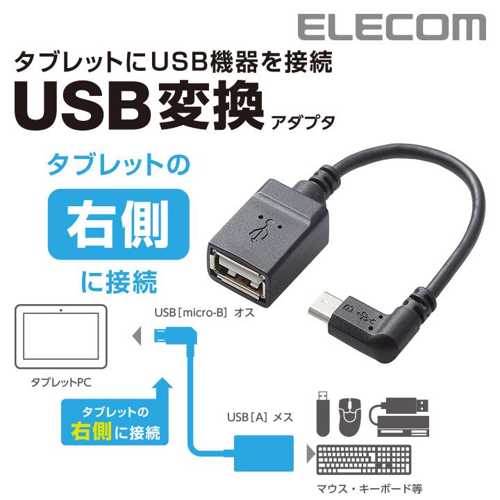 エレコム タブレット用USB A-microB 変換アダプタ(L字右側接続タイプ) TB-MAEMCBR010BK
