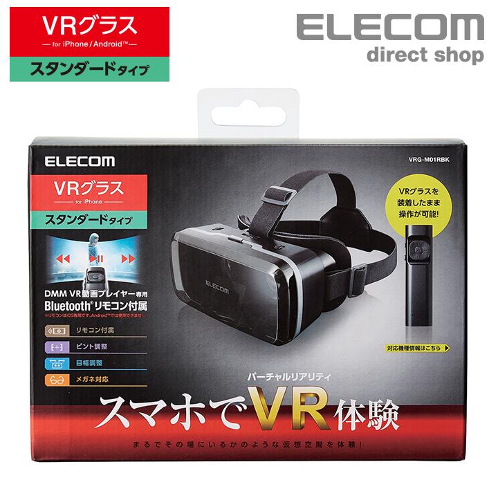 在庫処分 スマホ 販売実績No.1 でまるでその場にいるかのようなVR バーチャルリアリティ 体験 VRグラス を装着したまま操作できるリモコンが付属したスタンダードタイプのVRグラス エレコム スタンダード メガネ対応 Bluetooth リモコン付 VRG-M01RBK 目幅 ブルートゥース VRゴーグル DMM VRアプリ 対応 iOS VR 定番 ゴーグル ピント調節可能