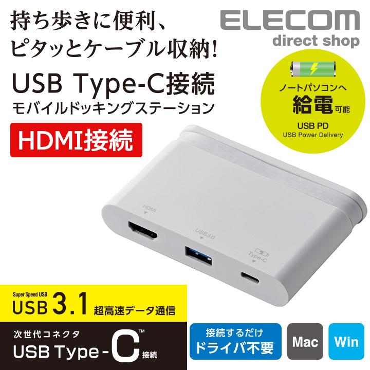 エレコム USB Type-C 接続モバイル ドッキングステーション 充電&データ転送用Type-C1ポート USB(3.0)1ポート HDMI1ポート ケーブル収納 ホワイト DST-C06WH