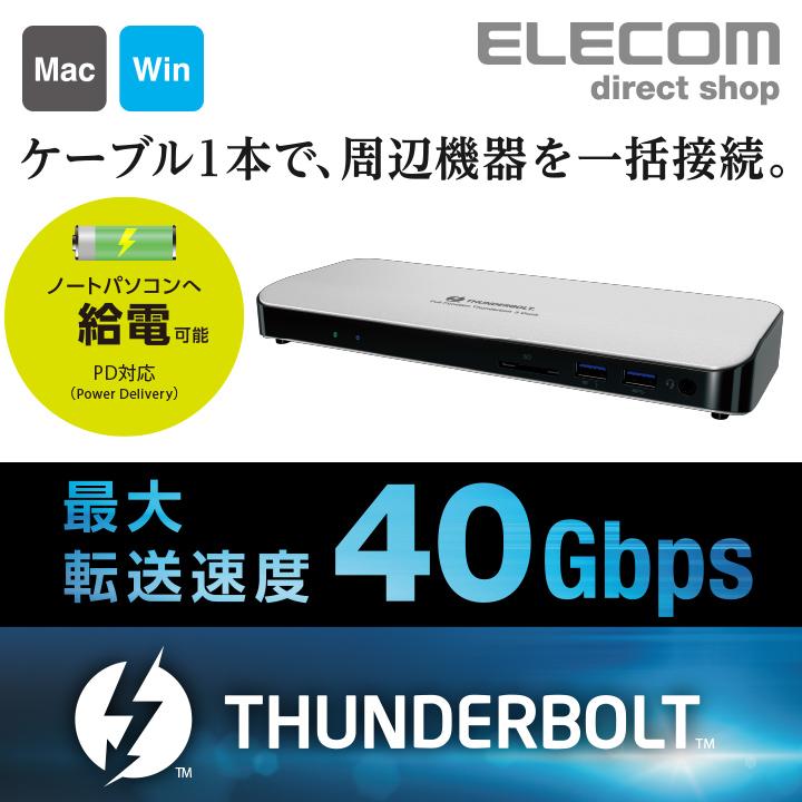 エレコム Thunderbolt3 ドッキングステーション Type-C PD対応 Type-C2ポート USB(3.0)5ポート HDMI1ポート 4極φ3.5端子 SDスロット LANポート ACアダプタ同梱 シルバー DST-TB301SV