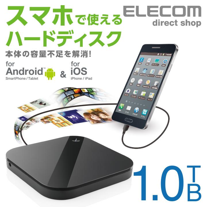 エレコム ELECOM Portable Drive USB3.0 スマートフォン用外付け バックアップ ハードディスク スマホ用 1TB HDD ブラック ELP-SHU010UBK