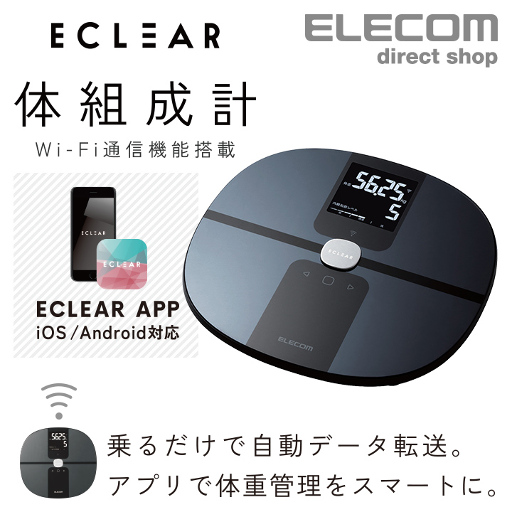 """エレコム Wi-Fi通信機能搭載""""エクリア 体組成計"""" Wifi 接続対応 ワイファイ ブラック HCS-WFS01BK"""