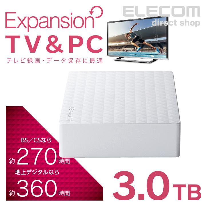 エレコム HDD 3TB 外付け ハードディスク 3.5インチ USB3.1対応 外付けハードディスク 外付けHDD Seagate シーゲイト Expansion MXシリーズ ホワイト TV 録画 テレビ アクオス レグザ ブラビア ビエラ SGD-MX030UWH
