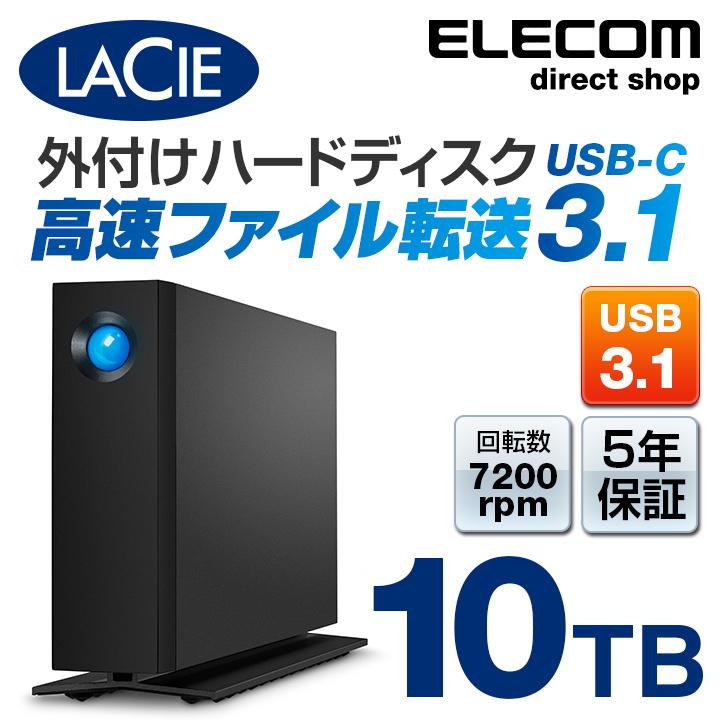 エレコム d2 Professional USB3.1 Gen2 Type-C 3.5インチ HDD 外付けハードデイスク LaCie ラシー 10TB ブラック STHA10000800
