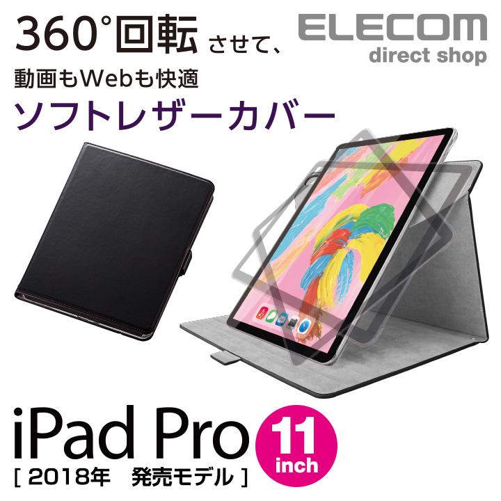 iPad Pro 11インチ 2018年モデル ソフトレザーカバー(360度回転) アイパッド アイパット 保護 TB-A18M360BK