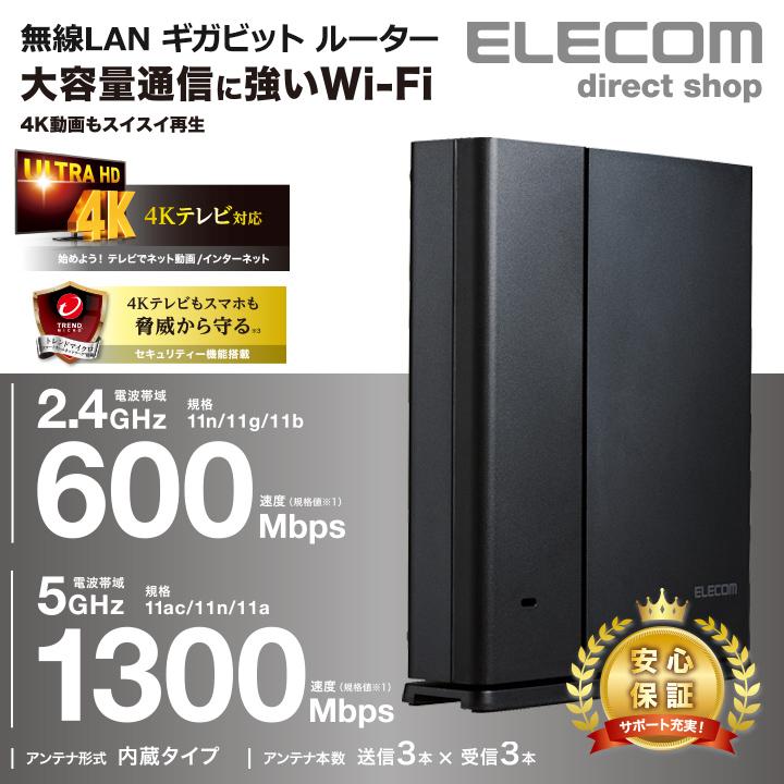 エレコム 11ac 1300+600Mbps 無線LAN ギガビット ルーター 親機 11ac.n.a.g.b 有線Giga ワイファイ wi-fi スマホ WRC-1900GST2