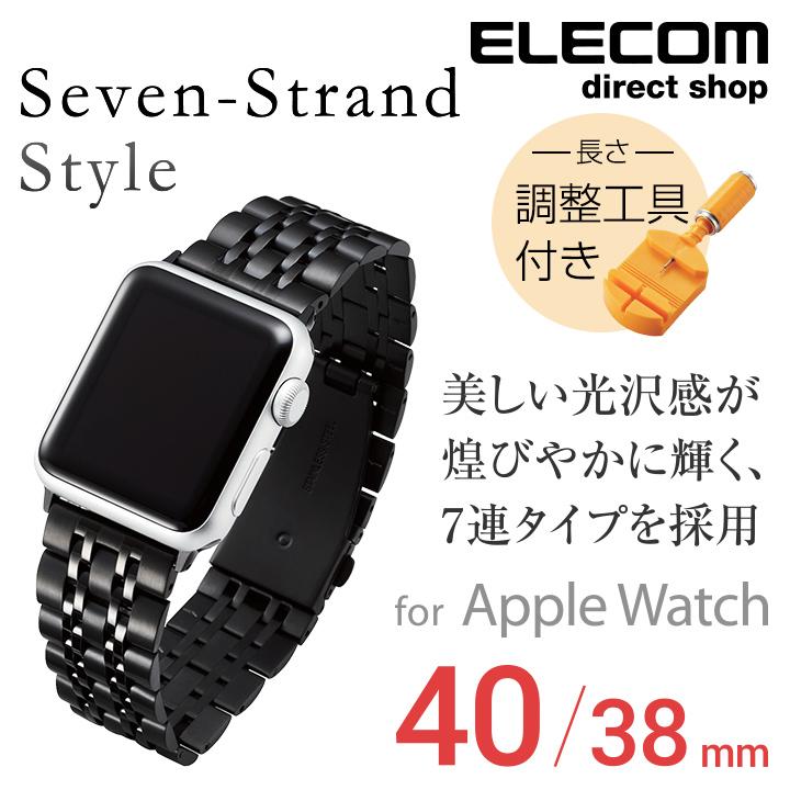 エレコム Apple Watch 40mm 38mm 用 ラグジュアリーステンレスバンド ステンレス7連 交換ベルト 替えバンド 替えベルト apple watch series 5 対応 アップルウォッチ アップルウォッチ5 バンド ベルト ブラック AW-40BDSS7BK