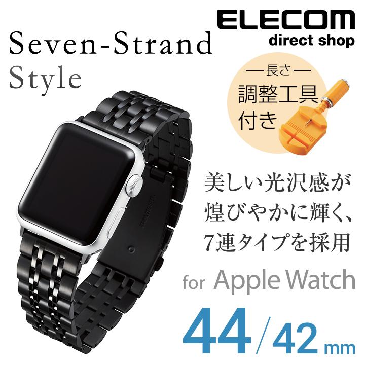 煌びやかに輝く ステンレス の小さなコマを7つ連ね 薄く軽く設計した フィット感に優れた着け心地のApple 高い素材 Watch 44 42mm用ステンレスバンド エレコム Apple 44mm 42mm 用 ラグジュアリーステンレスバンド 7連 交換ベルト AW-44BDSS7BK ブラック アップルウォッチ watch Series 5 1 ふるさと割 4 バンド SE 3 替え apple ベルト 2 6