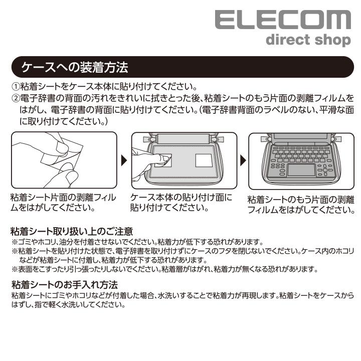 エレコム DICT.電子辞書 ケース フルカバータイプ Lサイズ シンプル ソフトレザー ブラック DJC-022LBK