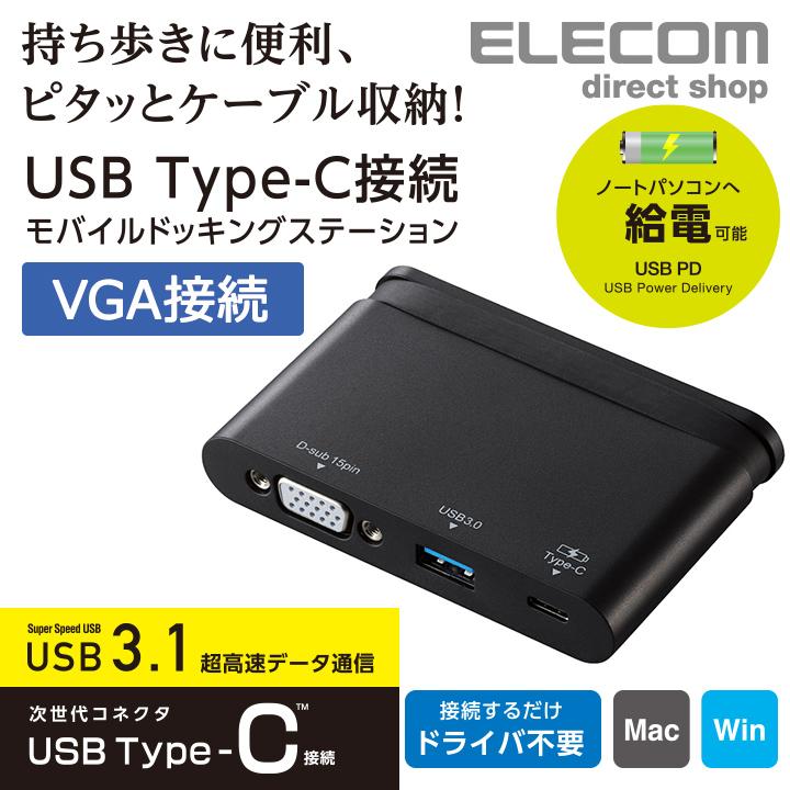 エレコム USB Type-C 接続モバイル ドッキングステーション 充電&データ転送用Type-C1ポート USB(3.0)1ポート D-sub1ポート ケーブル収納 ブラック DST-C07BK