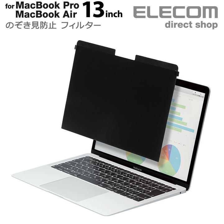 エレコム MacBookPro13インチ用 のぞき見防止 フィルター マグネットタイプ 2way 液晶保護 マックブックプロ EF-MBPT13PFM