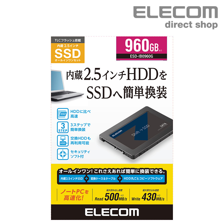 エレコム 2.5インチ SerialATA 接続 内蔵 SSD 960GB HDD ハードディスクから 簡単 換装 変換 ケース USB3.1 Gen1(USB3.0/2.0互換) ケーブル 付属 2.5inch セキュリテイソフト付 ESD-IB0960G