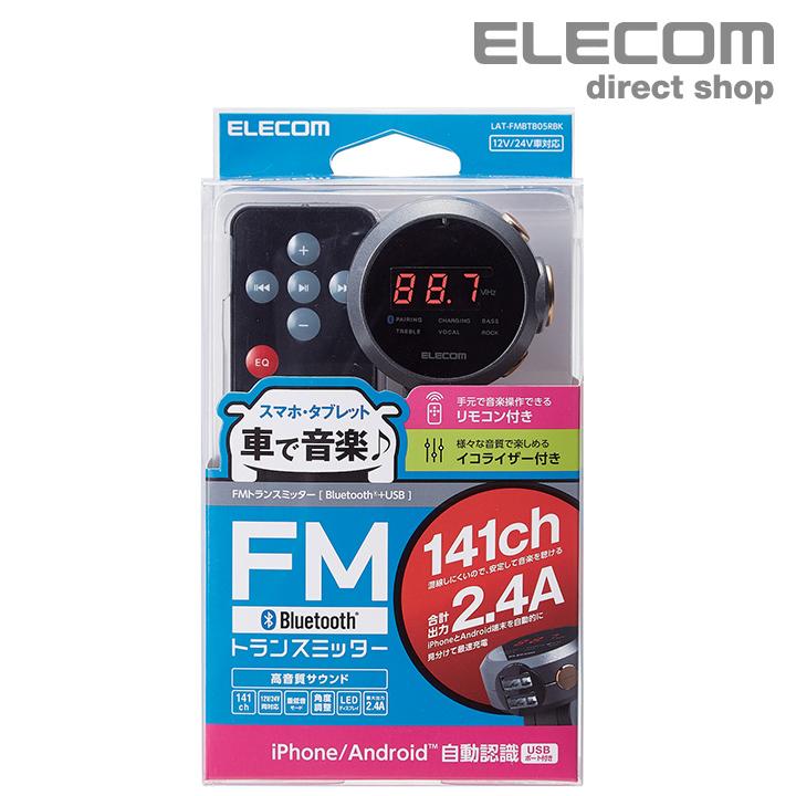 [在庫処分]様ーな音質で楽しめるイコライザーと、手元で音楽操作できるリモコン付き。 混信しにくい141chで、車の中でスマートフォンやタブレットの音楽などをワイヤレスで楽しめる エレコム Bluetooth FM トランスミッター イコライザー リモコン FMトランスミッター 車載 車 ドライブ スマートフォン タブレット 音楽 iphone android ブルートゥース USB 2ポート付 2.4A 充電器 Type-A 重低音モード 対応 141チャンネル ブラック LAT-FMBTB05RBK
