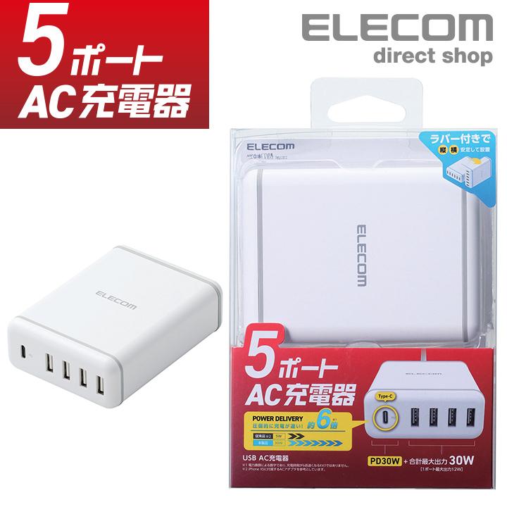 エレコム スマートフォン・タブレット 用 Power Delivery 対応 5ポート AC 充電器 USB-A 4ポート おまかせ充電 スマホ 急速充電 充電 Type-C 1ポートパワーデリバリー 30W + 30W typec 電源ケーブル 1.5m ホワイト MPA-ACD02WH