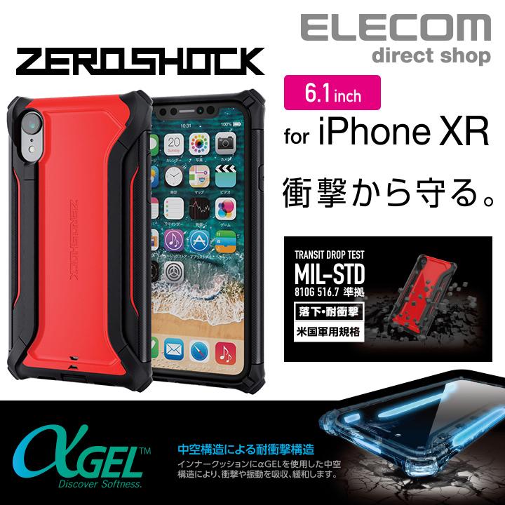f50175b6b9 楽天市場】エレコム iPhone XR 用 ZEROSHOCK Alpha アイフォン ケース ...
