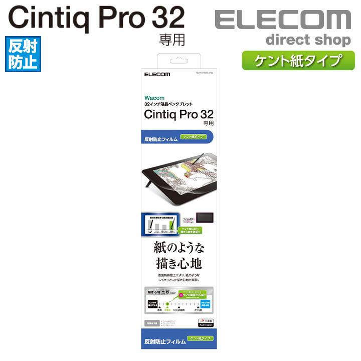 エレコム Wacom Cintiq Pro 32 用 フィルム ペーパーライク 反射防止 ケント紙 タイプ 保護フイルム ワコム シンティック プロ シンティックプロ TB-WCP32FLAPLL