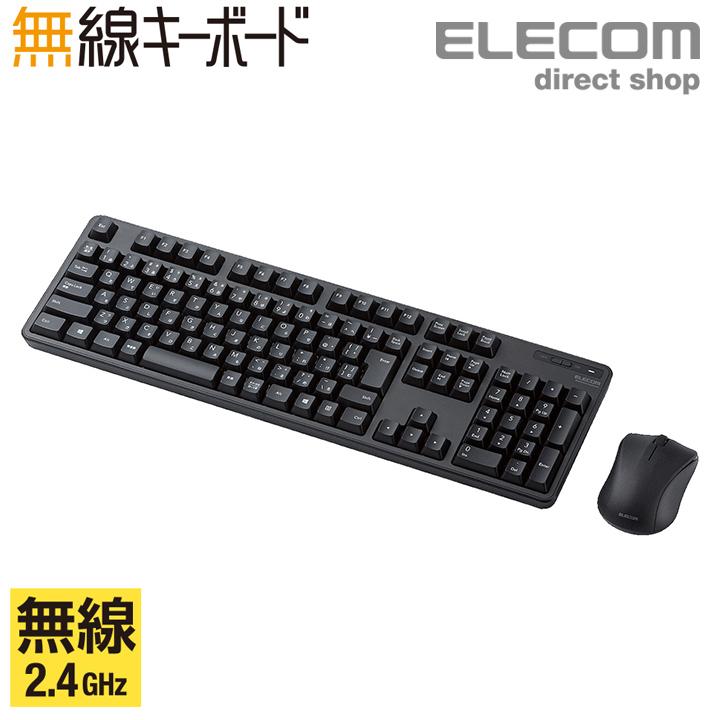 タイピングしやすい JIS規格準拠の標準日本語配列を採用 電池長持ちの無線マウス付きで デスク周りをすっきり使える無線フルキーボード エレコム 無線マウス 無線 フルキーボード マウス 109キー チープ セット パソコン 付 日本語配列 ワイヤレスマウス TK-FDM106MBK メンブレン式 ブラック キーボード 豊富な品