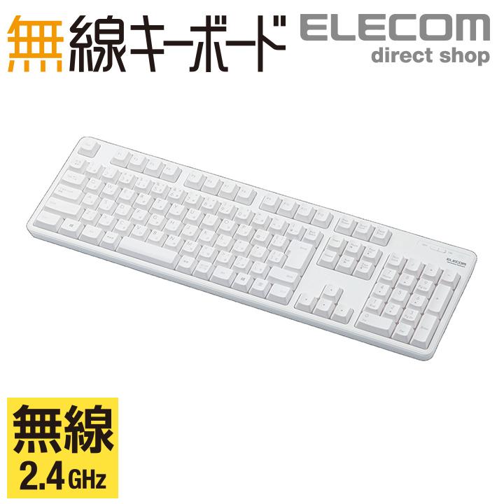 タイピングしやすい JIS規格準拠の標準日本語配列を採用 レシーバーをPCに挿すだけのカンタン接続で デスク周りをすっきり使える無線フルキーボード エレコム 無線 メーカー直送 フル キーボード ワイヤレス ホワイト メンブレン式 109キー 日本語配列 流行 TK-FDM106TWH フルサイズ
