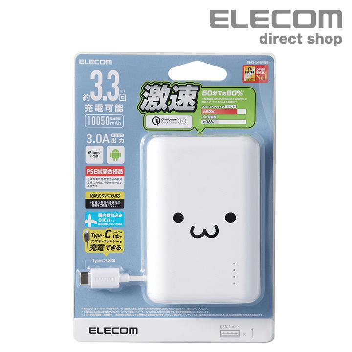 エレコム クイックチャージ3.0 Type-C入力 充電 モバイルバッテリー 大容量 激速充電 リチウムイオン電池 おまかせ充電 まとめて充電 タイプC 入力対応 10050mAh QuickCharge3.0 iphone USB-A 出力1ポート PSE適合 ホワイトフェイス DE-C14L-10050WF