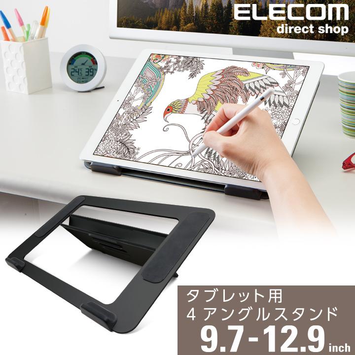 エレコム タブレット 用 4アングルドローイング スタンド イラスト ペンタブ 台 ディスプレイサイズ9.7インチ以上12.9インチ以下タブレットPC ブラック TB-DSDRAWBK