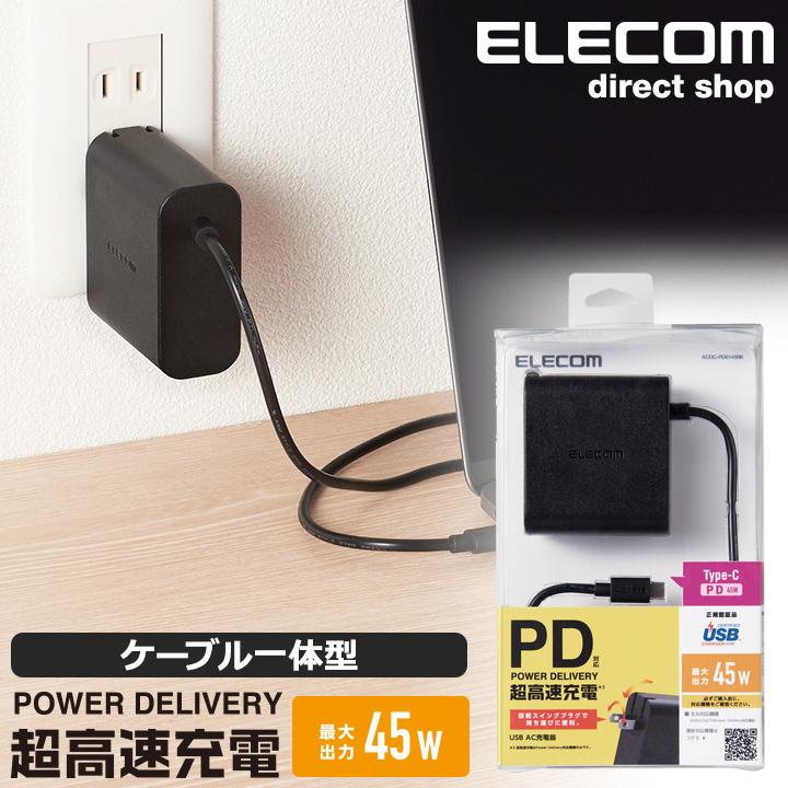 エレコム ノートPC 用 ACアダプター Power Delivery 対応 USB Type-C AC充電器 アダプター パワーデリバリー 高速充電 45W 2m ブラック ACDC-PD0145BK