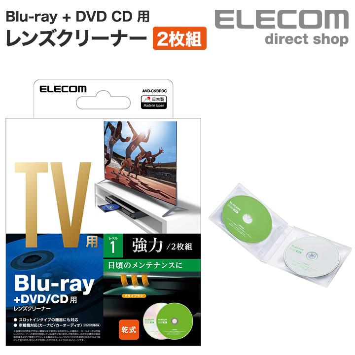 日ーのお手入れに最適 Blu-ray用レンズと 爆安 DVD CD用レンズのそれぞれをクリーニングできる2枚組のレンズクリーナー エレコム Blu-ray + CD 用 レンズクリーナー マルチレンズクリーナー 2枚組 オーバーのアイテム取扱☆ AVD-CKBRDC テレビ ブルーレイ クリーナー 乾式