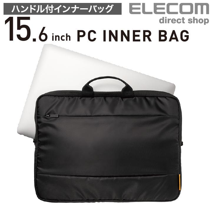 ハンドル付きで 価格 持ち運びに便利 小物ポケットも備えた 軽量設計で使いやすいインナーバッグ エレコム ハンドル付きインナーバッグ 予約販売品 ~15.6インチ BM-IBH15BK ノートパソコン バッグ ノートPC
