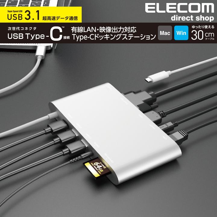 エレコム USB Type-C接続ドッキングステーション(PD対応) DST-C08SV