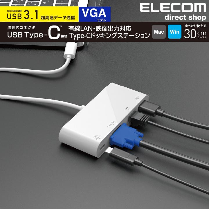 エレコム USB Type-C接続ドッキングステーション(VGA) DST-C10WH