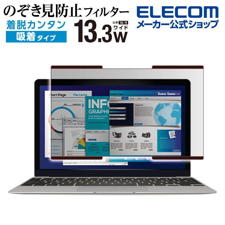 エレコム 吸着式 のぞき見 防止フィルター 液晶保護 フィルター ノートPC ノート 覗き見防止 ナノサクション 13.3インチワイド EF-PFNS133W2