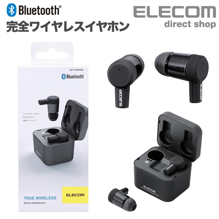 エレコム Bluetooth 完全ワイヤレスステレオヘッドホン 自動ペアリング 小型・軽量 約4g ブルートゥース イヤホン ワイヤレス トゥルーワイヤレス ヘッドホン ブラック LBT-TWS03BK