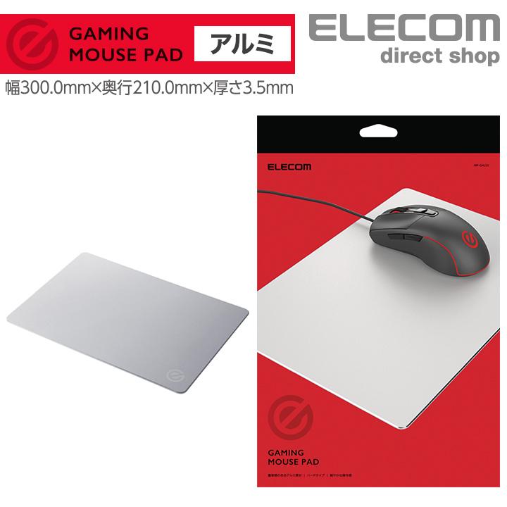 [在庫処分]ゲーミングマウスの滑らかな操作感を実現。 滑り性が高く、重厚感のあるマウスでもスムースな操作を実現するアルミタイプのゲーミングマウスパッド。 エレコム ゲーミング マウスパッド 滑らかな操作感 アルミタイプ ゲーミングマウスパッド シンプル アルミ シルバー MP-GALSV