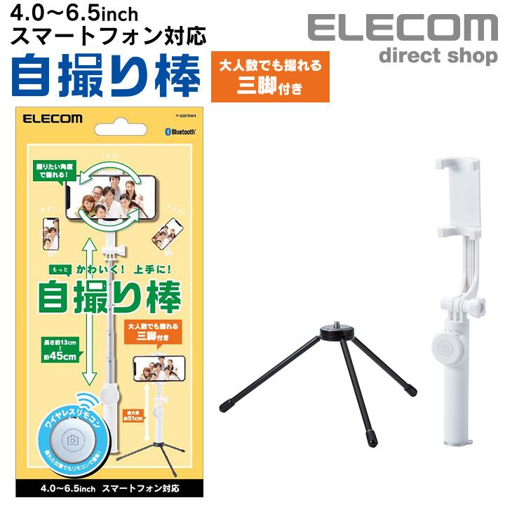 在庫処分 Bluetooth接続でスティックの手元のボタンでワンタッチでシャッターを切れる 取り外し可能なワイヤレスリモコン付き 回転式スマートフォンホルダータイプの自撮り棒 エレコム Bluetooth 自撮り棒 三脚付き 回転ホルダータイプ ブルートゥース 45cm ホワイト android ホルダータイプ 自撮り iphone 超特価 スマートフォン P-SSBTRWH 激安☆超特価