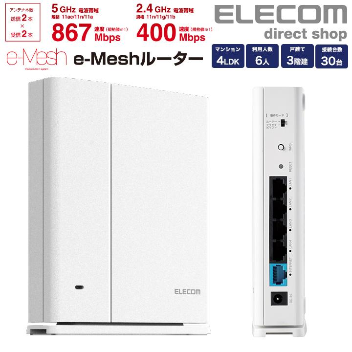 エレコム Wi-Fi 5 1267Mbps e-Meshルーター WMC-M1267GST2-W