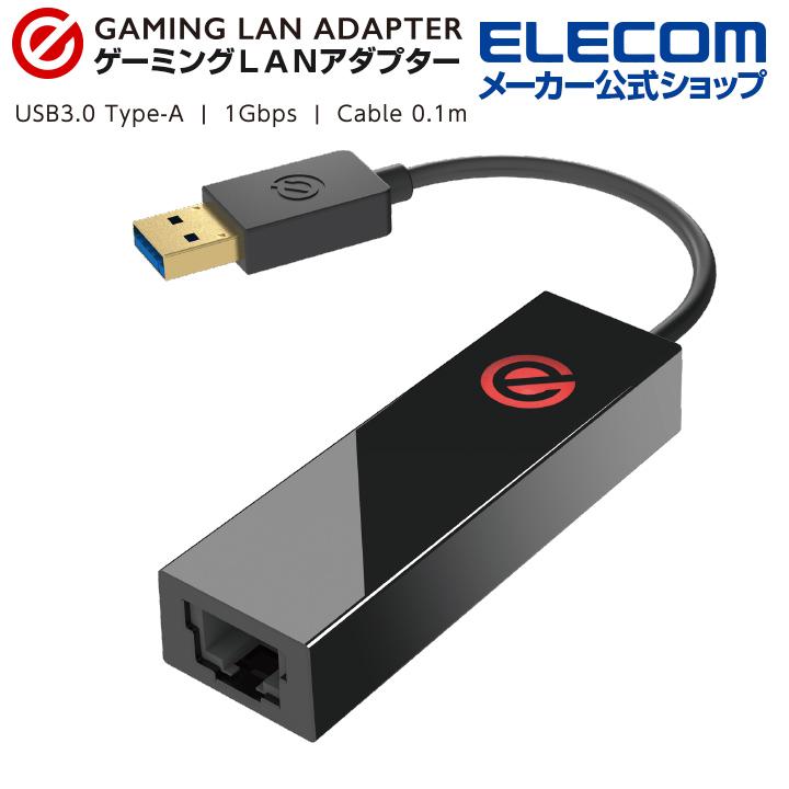 エレコム ゲーミング有線 LANアダプター Type-A ギガビット 有線LANアダプタ Giga対応 USB3.0 Type-A ゲーミング 向け ブラック EDC-G01