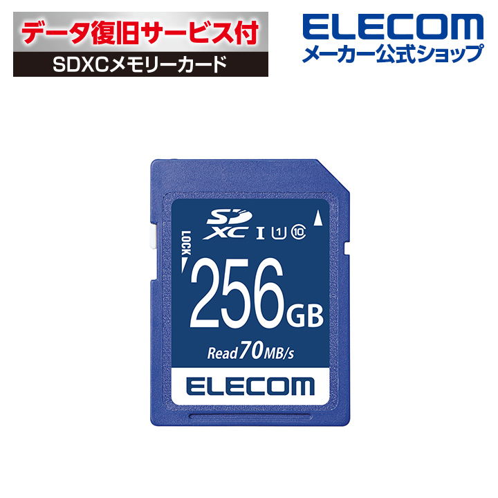 エレコム SDXC メモリカード UHS-I 対応 SD XC カード SDカード データ復旧サービス付 UHS-I U1 70MB s 256GB MF-FS256GU11R