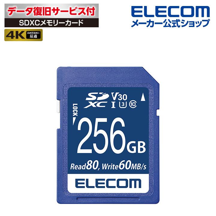エレコム SDXC メモリカード UHS-I 対応 SD XC カード SDカード データ復旧サービス付 ビデオスピードクラス対応 UHS-I U3 80MB s 256GB MF-FS256GU13V3R